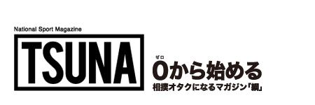 相撲情報誌TSUNA